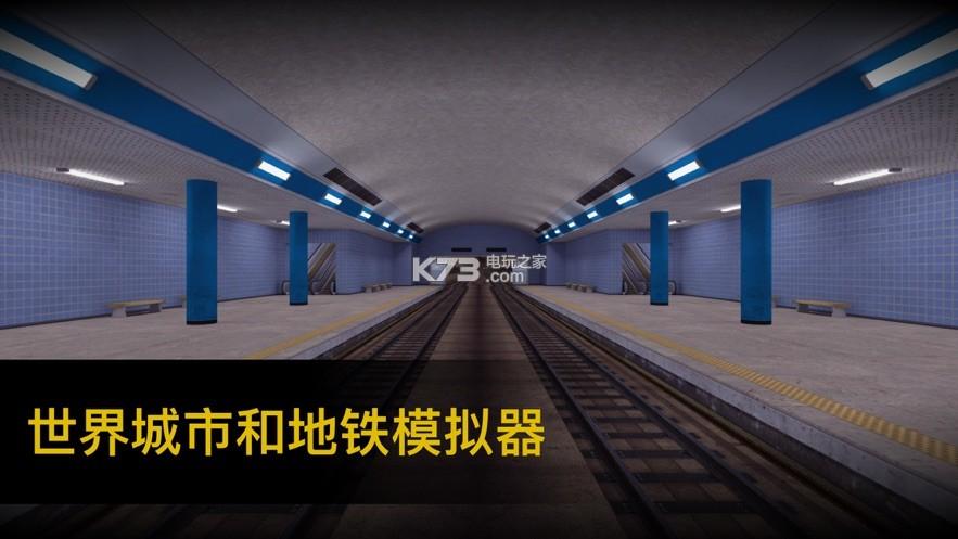 开地铁的游戏 v1.0.0 下载 截图