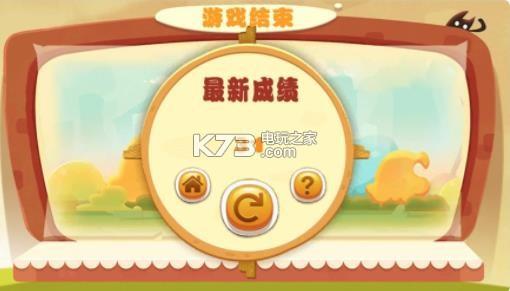 弹力反弹球 v2.5.3 游戏下载 截图