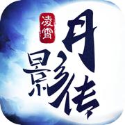 凌霄月影传手游下载v1.0.2