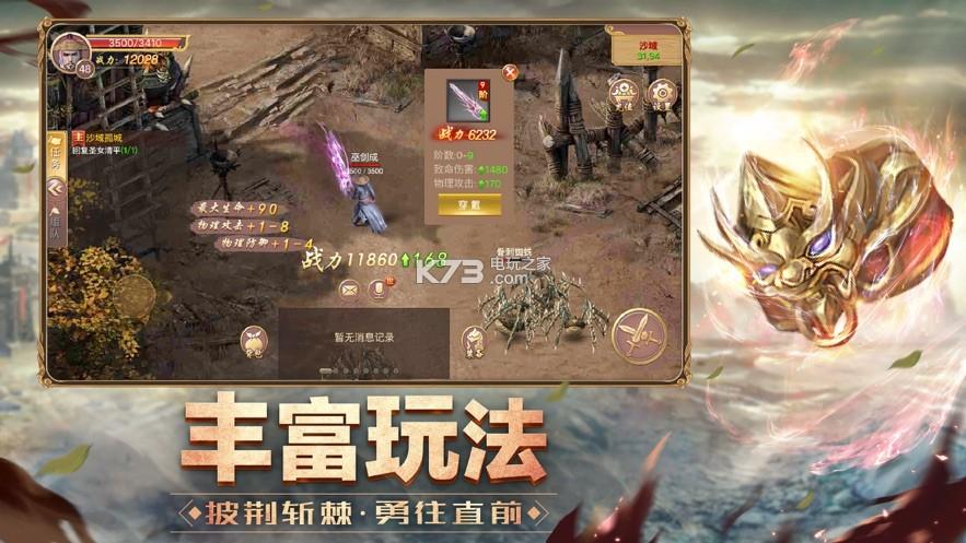 屠戮王城 v1.0 下载 截图