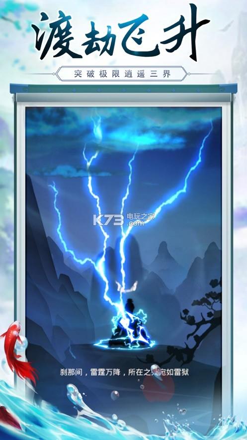 草根修仙传 v1.0 游戏下载 截图