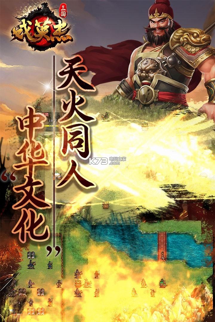 三国戏英杰传 v3.30 华为版本 截图