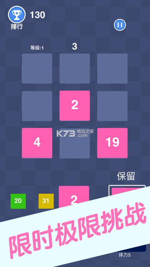 九九益智 v1.0 游戏下载 截图