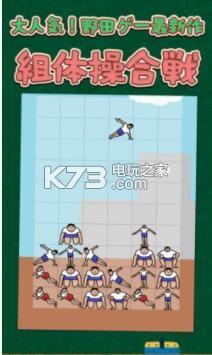 组体操合战 v1.0.0 游戏下载 截图