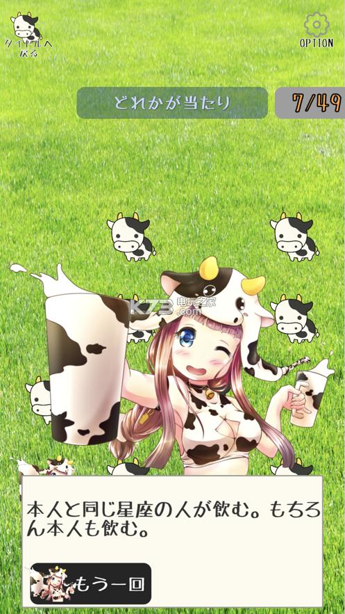 牛乳大作战 v1.0.0 游戏下载 截图