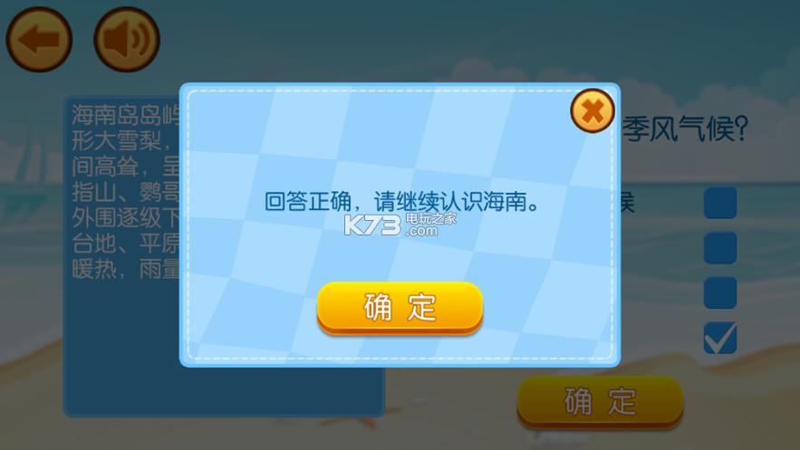 开心在海南 v1.0 游戏下载 截图