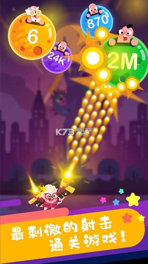 暴击球球 v1.0 游戏下载 截图