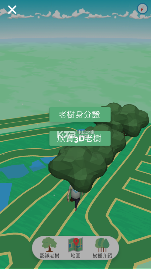 Let'sGo老树寻宝 v1.0 下载 截图