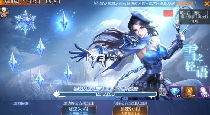魂斗罗归来冬日狂欢雪球大战 v1.29.69.5897 版本下载 截图