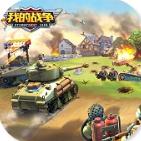 我的战争游戏下载
