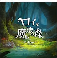 罗伊与魔法森林游戏下载