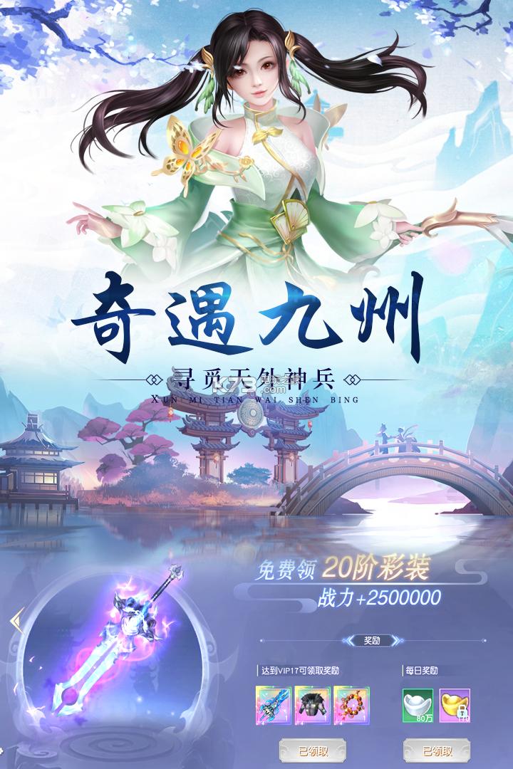 白蛇诛仙 v1.0.0 满v版下载 截图