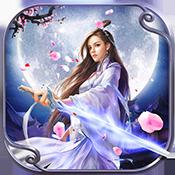仙剑诛魔GM版ios下载v1.0.0