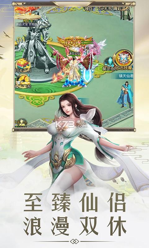 仙剑诛魔GM版 v1.0.0 商城版下载 截图