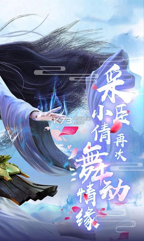劍舞倩女情緣 v1.8 變態版下載 截圖