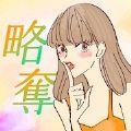 捕获芳心游戏下载v1.0