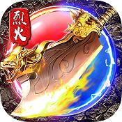 烈火皇城高爆版下载v1.1.5