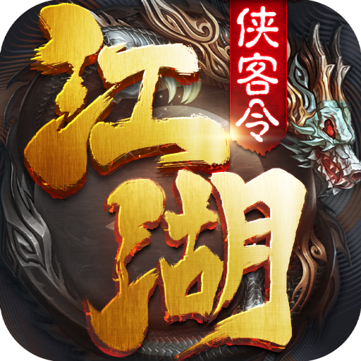 江湖侠客令ios无限版下载v1.0.0