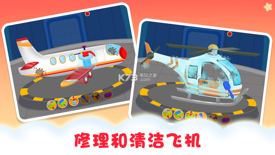 恐龙宝宝飞机游戏 v1.0 下载 截图