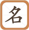 2020生辰八字起名app下載v1.0