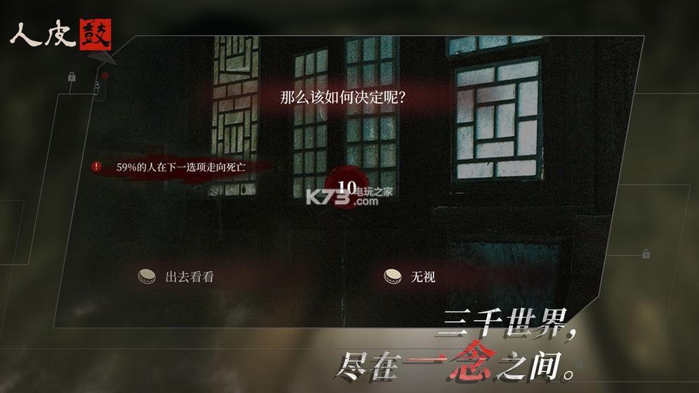 人皮鼓 v1.0 游戏下载 截图