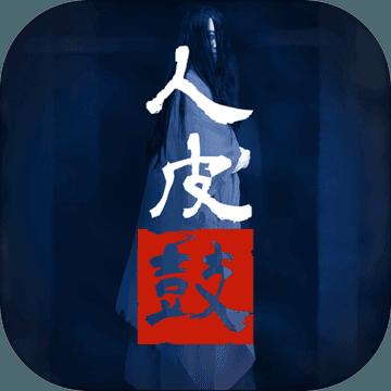 人皮鼓 v1.0 游戏下载