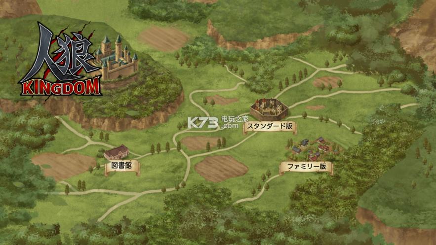 人狼KINGDOM v1.0.0 游戏下载 截图