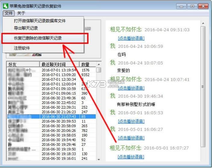 苹果微信聊天记录恢复软件 下载 截图