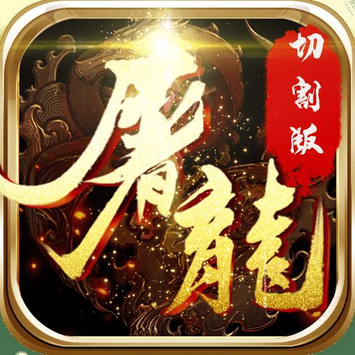 怒斩屠龙变态版下载v1.0.0