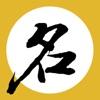 靈占起名大師下載v2.0.7