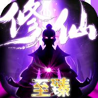 上古修仙滿v版下載v2.0
