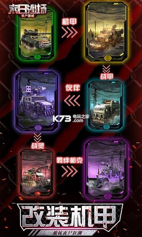 末日沙场丧尸屠城 v2.0 GM版下载 截图