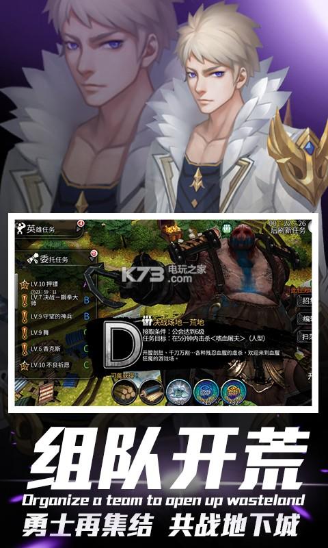 地下城史诗领主 v3.3.0 满v版下载 截图