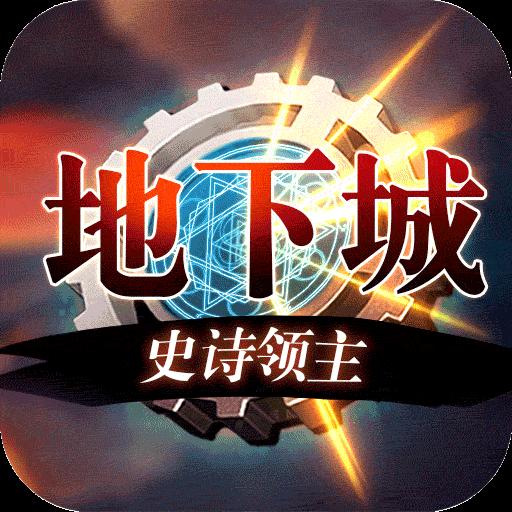 地下城史诗领主 v3.3.0 满v版下载