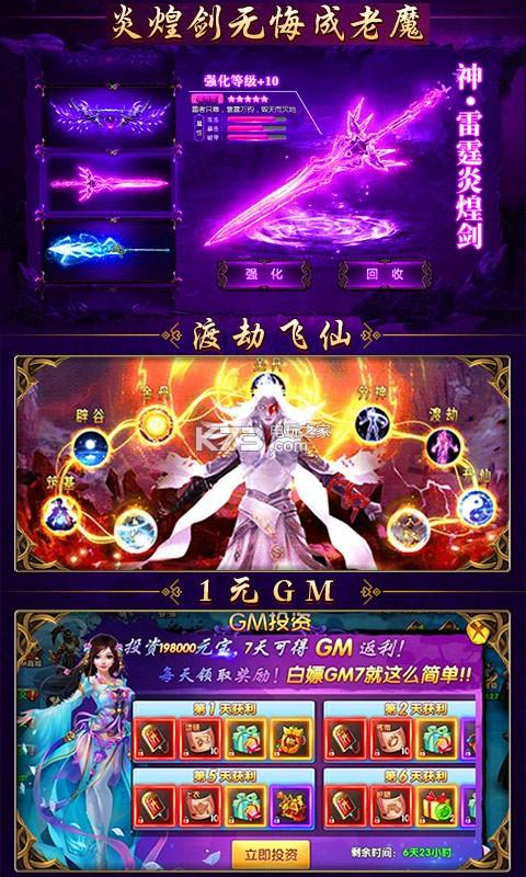 紫青双剑合体修仙 v3.0.0 GM版下载 截图
