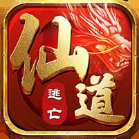 仙道逃亡GM版高爆版下載v1.0.0