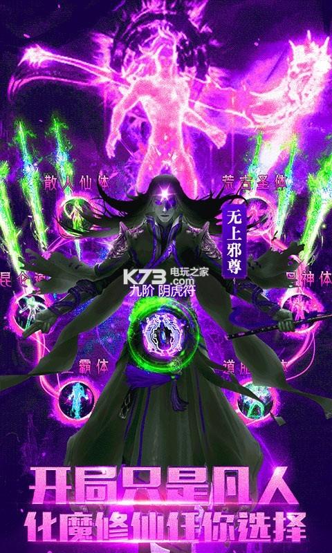 紫青双剑合体修仙 v3.0.0 变态版下载 截图
