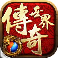 傳奇世界之仗劍天涯無限版ios蘋果版下載v1.0.0