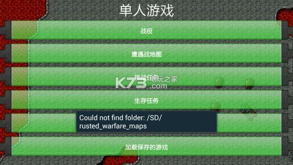铁锈战争 7.3.9破解版 截图