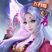 魔劍俠緣我本是仙飛升版下載v1.0.0