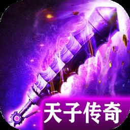 天子传奇手游变态版下载v2.3.6