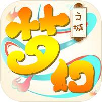 梦幻之城高爆版 v1.0.19 手游下载