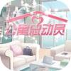 公寓總動員游戲下載v1.0