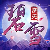 碧雪情天3D飛升版ios下載v3.0.0