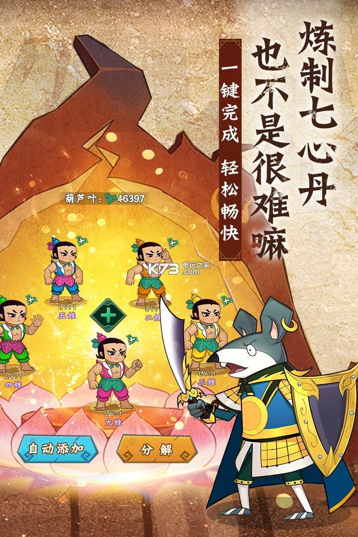 葫芦兄弟七子降妖 v1.0.9 变态版下载 截图