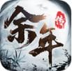 余年传一剑斩仙手游下载v1.12.13