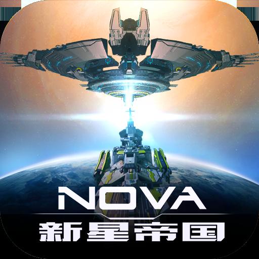 新星帝國下載v1.9.1
