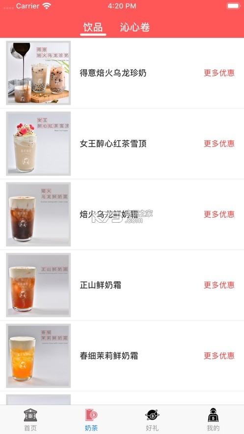来杯奶茶 v1.1 app最新版下载 截图