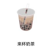 来杯奶茶 v1.1 app最新版下载