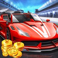 豪车大奖赛红包版 v1.0 下载
